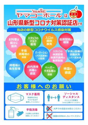 ☆山形県新型コロナ対策認証店☆